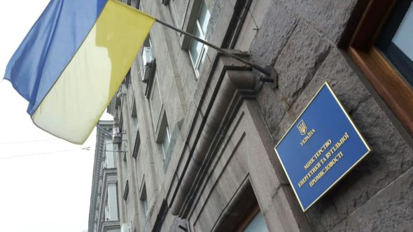 ukraina miniesterstwo energetyki