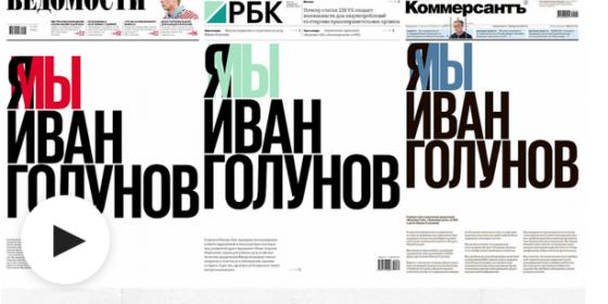 """Okładki głównych dzienników biznesowych w Rosji z tytułem """"My, Iwan Gołunow"""". Fot. RBK"""