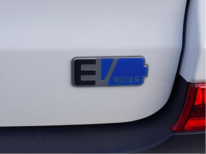 Emblemat chińskiego samochodu elektrycznego